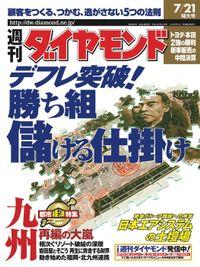 週刊ダイヤモンド 01年7月21日号