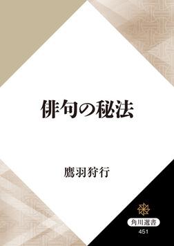 俳句の秘法-電子書籍