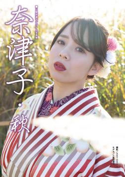 奈津子・秋-電子書籍