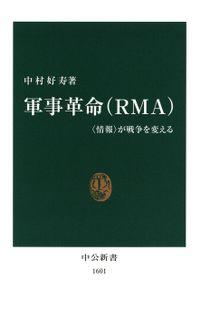 軍事革命(RMA) 〈情報〉が戦争を変える