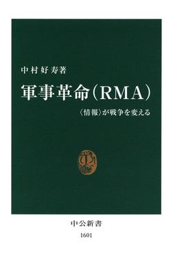 軍事革命(RMA) 〈情報〉が戦争を変える-電子書籍