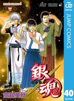 銀魂 モノクロ版 40-電子書籍
