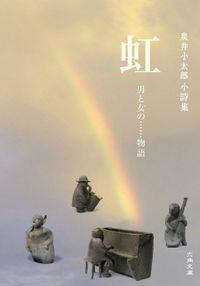 虹 男と女の……物語