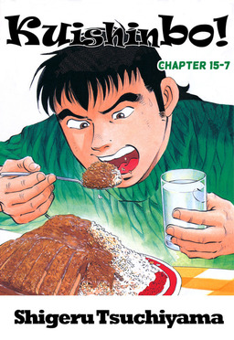 Kuishinbo!, Chapter 15-7