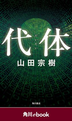 代体 (角川ebook)-電子書籍