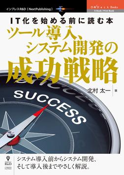 IT化を始める前に読む本 ツール導入、システム開発の成功戦略-電子書籍
