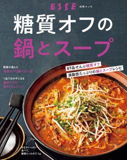 糖質オフの鍋とスープ-電子書籍