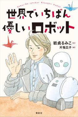 世界でいちばん優しいロボット-電子書籍