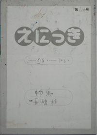 TALKEN絵日記120冊目