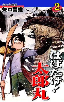 はばたけ! 太郎丸(2)-電子書籍