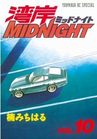 湾岸MIDNIGHT(10)