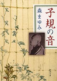 子規の音(新潮文庫)-電子書籍