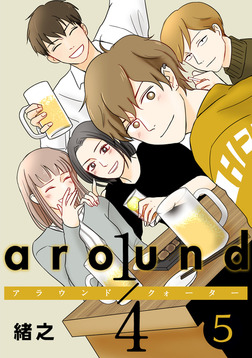 around 1/4 5【フルカラー・電子書籍版限定特典付】-電子書籍