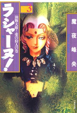 ラシャーヌ! 3巻-電子書籍