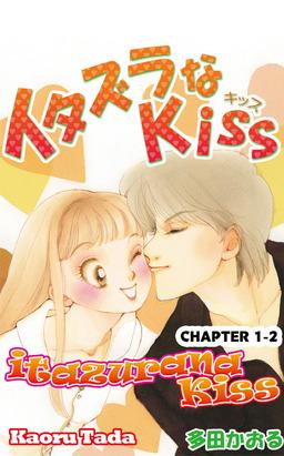 itazurana Kiss, Chapter 1-2