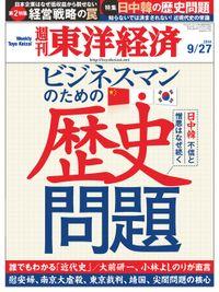 週刊東洋経済 2014年9月27日号
