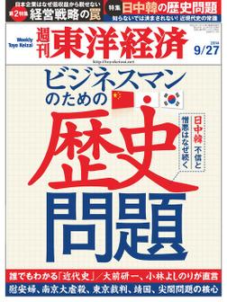 週刊東洋経済 2014年9月27日号-電子書籍