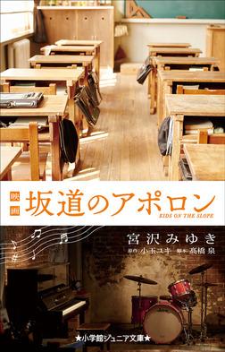 小学館ジュニア文庫 映画 坂道のアポロン-電子書籍