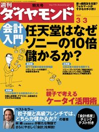 週刊ダイヤモンド 07年3月3日号