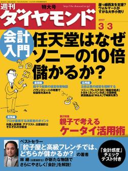 週刊ダイヤモンド 07年3月3日号-電子書籍