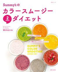 Summy'sのカラースムージー2WEEKSダイエット