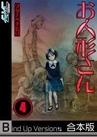 【フルカラー】お人形さん《合本版》4