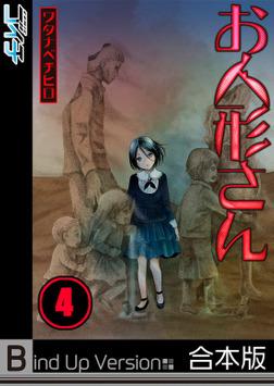 【フルカラー】お人形さん《合本版》4-電子書籍