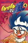 4v4(フォーブイフォー)嵐(てんとう虫コミックス)