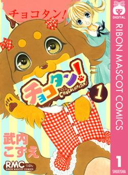 チョコタン! 1-電子書籍