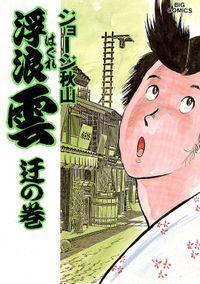 浮浪雲(はぐれぐも)(29)