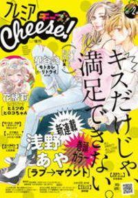 プレミアCheese! 2017年2月号(2017年1月5日発売)