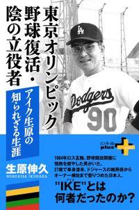 東京オリンピック野球復活・陰の立役者 アイク生原の知られざる生涯