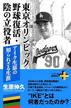 東京オリンピック野球復活・陰の立役者 アイク生原の知られざる生涯-電子書籍