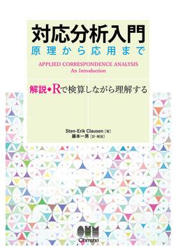 対応分析入門 原理から応用まで 解説◆Rで検算しながら理解する-電子書籍