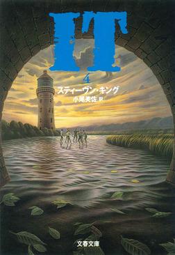IT(4)-電子書籍