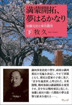 満蒙開拓、夢はるかなり 加藤完治と東宮鐵男 下-電子書籍