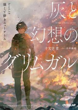 灰と幻想のグリムガル level.15 強くて儚きニューゲーム-電子書籍