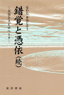 錯覚と憑依(続) : 天皇とスピロヘータ-電子書籍