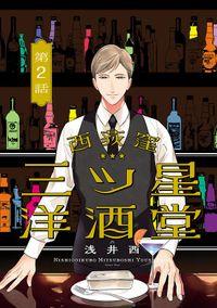 西荻窪 三ツ星洋酒堂【分冊版】 2