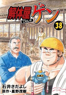 解体屋ゲン 38巻-電子書籍