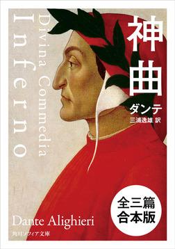 神曲【全三篇 合本版】-電子書籍
