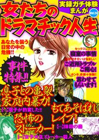 実録ガチ体験まんが 女たちのドラマチック人生Vol.24