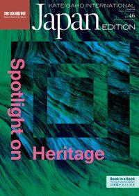 KATEIGAHO INTERNATIONAL Japan EDITION AUTUMN / WINTER 2020