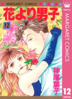 花より男子 12-電子書籍