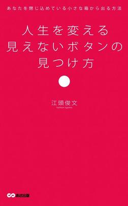 人生を変える見えないボタンの見つけ方(あさ出版電子書籍)-電子書籍