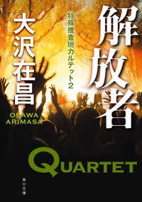 解放者 特殊捜査班カルテット2