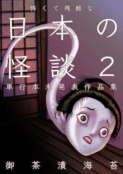 怖くて残酷な日本の怪談 第2巻-電子書籍