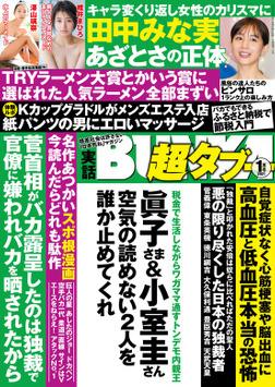 実話BUNKA超タブー 2021年1月号-電子書籍