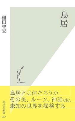 鳥居-電子書籍
