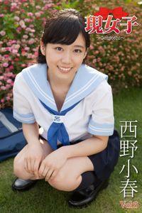 西野小春 現女子 Vol.06